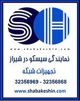 نمایندگی سیسکو در شیراز