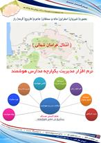 نرم افزار مدیریت مدرسه هوشمنددر استان خراسان شمالی