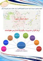 نرم افزار مدیریت مدرسه هوشمند در استان خراسان رضوی