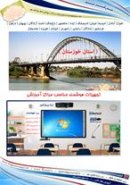 قیمت خرید محصولات تجهیزات برد مدارس هوشمند خوزستان