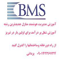 آموزش مدیریت هوشمند منازل bms در تبریز