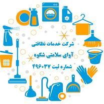 خدمات نظافتی ، نظافت منازل ، ادارات، راه پله