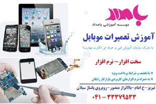 آموزش موبایل و تبلت در تبریز
