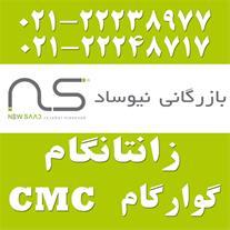 CMC , زانتانگام - Xanthangum , گوارگام - Goargum