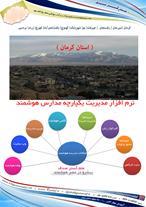 نرم افزار مدیریت مدرسه هوشمند در کرمان