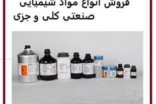 ایران شیمی فروش انواع مواد شیمیایی صنعتی کلی و جزی
