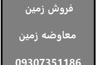 فروش یا معاوضه زمین به متراژ 750 در شهر دمق