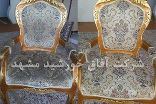 شستشوی مبل و فرش و موکت در منزل با دستگاه