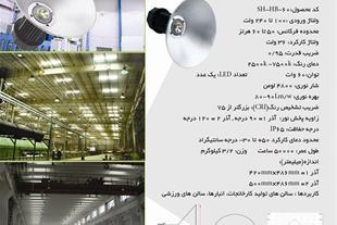 چراغ های صنعتی سوله ای LED