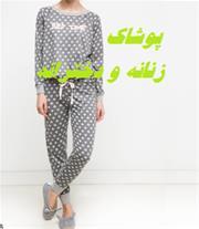 فروش عمده لباس زنانه