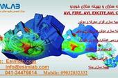 آموزش نرم افزار مهندسی AVL و انجام پروژه های صنعتی