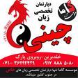 اموزش زبان چینی در شیراز(موسسه گاما)