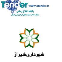 مناقصه شهرداری تبریز,مناقصه شهرداری شیراز