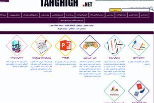 سایت تحقیق نیازمندیهای دانشجویی