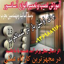 آموزش نصب آسانسور ونصب آسانسور در تبریز