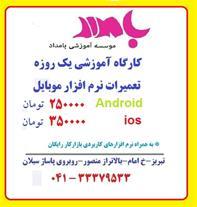 اموزش تعمیر موبایل تبریز