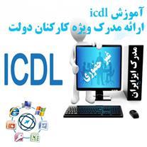 آموزش مهارت icdl مهارت هفت گانه کامپیوتر در تبریز
