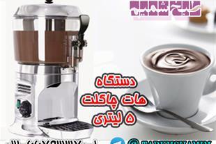 دستگاه چاکلت و قهوه ساز 5 لیتری
