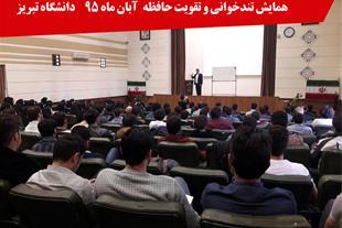 تندخوانی در تبریز - امکانات آموزشی