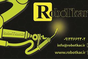 طراحی و ساخت ربات های صنعتی