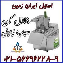فروش خلال کن صنعتی ، فروش خلال کن ایرانی و خارجی