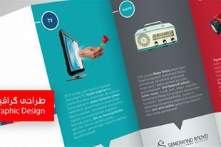 طراحی گرافیک ودکوراسیون کانون تبلیغاتی پازینه