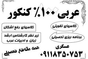 تدریس حرفه ای عربی در رشت