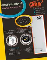 فروش شوفاژ دیواری تمام برقی گرم الکتریک