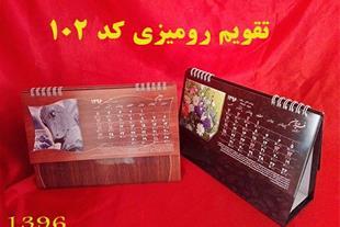 تقویم رومیزی تبلیغاتی