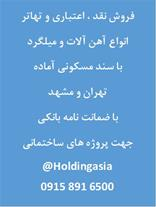 تهاتر املاک مسکونی تهران با مصالح ساختمانی
