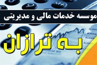 ارائه مشاوره و خدمات مالی و حسابداری