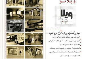 طراحی معماری و اجرای نما و داخلی ساختمان