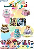 دستگاه چاپ عکس روی کیک فروش دستگاههای کیک تصویری