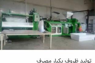 فروش خط کامل تولید ظروف یکبار مصرف در حال کار