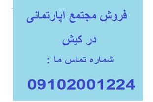 فروش مجتمع آپارتمانی در کیش ، فروش مجموعه مسکونی