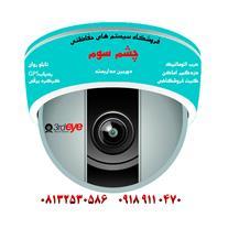 مرکز تخصصی فروش دوربین مدار بسته و تجهیزات حفاظتی