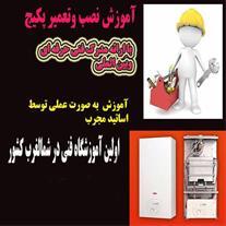 آموزش نصب و تعمیر پکیج در تبریز
