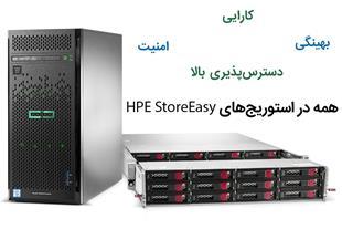استوریج های HPE StoreEasy