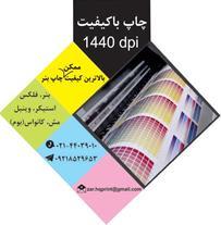 مرکز تخصصی چاپ بنر در تهران