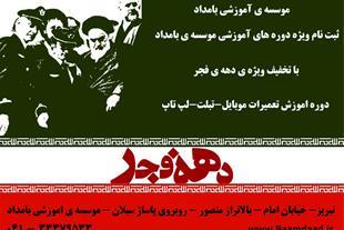 آموزش تعمیرات موبایل به صورت تخصصی در تبریز