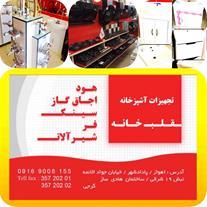 فروش هود - اجاق گاز - سینک - فر - شیرآلات