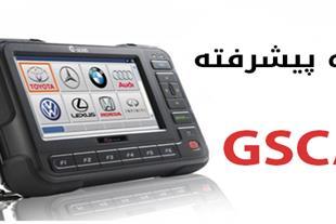 دستگاه G-Scanبرای تعریف سوئیچ خودروی خارجی و داخلی