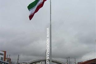 پایه پرچم 40متری سازمان بنادر نوشهر