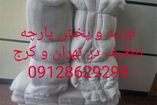 تولید و پخش پارچه تنظیف و پارچه متقال در تهران