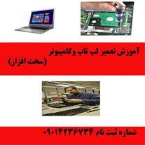 آموزش تعمیر لپ تاپ وکامپیوتر   در تبریز