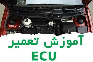آموزش تعمیر ایسیو ecu توسط اساتید