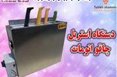 دستگاه استریل چاقو
