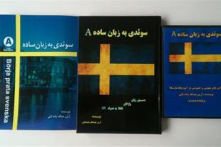فروش کتاب سوئدی به زبان ساده