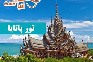تور تایلند پاتایا ، 6 شب اقامت