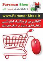 فروشگاه اینترنتی - فروش مبلمان اداری و منزل